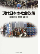 現代日本の社会政策 (MINERVA TEXT LIBRARY)