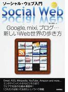 ソーシャル・ウェブ入門 Google,mixi,ブログ…新しいWeb世界の歩き方