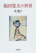 阪田寛夫の世界 (和泉選書)