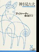 神を見た犬 (光文社古典新訳文庫)(光文社古典新訳文庫)