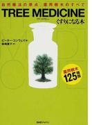 TREE MEDICINE くすりになる木 自然療法の原点、薬用樹木のすべて