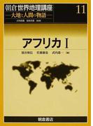 朝倉世界地理講座 大地と人間の物語 11 アフリカ 1