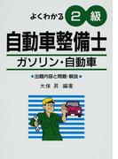 よくわかる2級自動車整備士ガソリン・自動車 第7版 (国家・資格シリーズ)