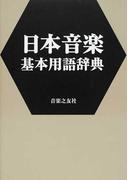 日本音楽基本用語辞典