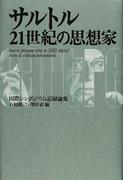 サルトル21世紀の思想家 国際シンポジウム記録論集
