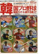 韓国プロ野球観戦ガイド&選手名鑑 KBO韓国野球委員会公認 2007