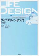 ライフデザイン学入門 第2版