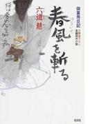 春風を斬る 文庫書下ろし/長編時代小説 (光文社文庫 御算用日記)(光文社文庫)