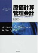 原価計算・管理会計 会計プロフェッションのための 企業の持続的な成長と発展を可能にする