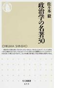 政治学の名著30 (ちくま新書)(ちくま新書)
