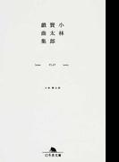 小林賢太郎戯曲集 home FLAT news