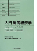 入門制度経済学