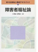 障害者福祉論 (新・社会福祉士養成テキストブック)