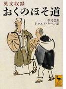 おくのほそ道 英文収録 (講談社学術文庫)