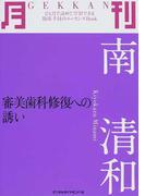 月刊南清和 審美歯科修復への誘い (ひと月で読めて学習できる臨床手技のエッセンスBook)