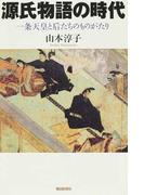 源氏物語の時代 一条天皇と后たちのものがたり (朝日選書)(朝日選書)
