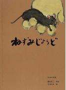 ねずみじょうど 日本の昔話 (こどものとも絵本)