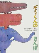 ぞうくんのさんぽ (こどものとも絵本)