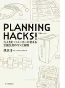 PLANNING HACKS! 企画ハック! 凡人をヒットメーカーに変える企画生産のコツと習慣
