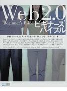 Web2.0ビギナーズバイブル