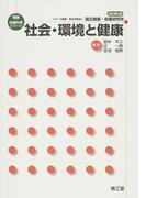 社会・環境と健康 改訂第2版 (健康・栄養科学シリーズ)