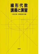 線形代数・講義と演習