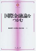 国際金融論をつかむ (TEXTBOOKS TSUKAMU)