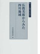 仏教美術からみた四川地域 (アジア地域文化学叢書)