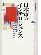 日本軍のインテリジェンス なぜ情報が活かされないのか (講談社選書メチエ)(講談社選書メチエ)