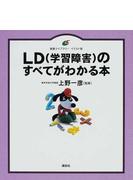 LD〈学習障害〉のすべてがわかる本 イラスト版