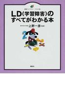 LD〈学習障害〉のすべてがわかる本 イラスト版 (健康ライブラリー)(健康ライブラリー)