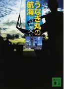 うなぎ丸の航海 (講談社文庫)(講談社文庫)
