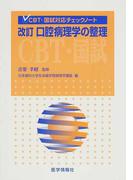 口腔病理学の整理 CBT・国試対応チェックノート 改訂