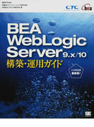 BEA WebLogic Server 9.x/10構築・運用ガイド (BEA Press)