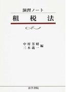 租税法 (演習ノート)