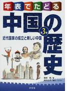 年表でたどる中国の歴史 第3巻 近代国家の成立と新しい中国