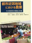 都市近郊地域における農業 その持続性の理論と計画