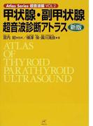甲状腺・副甲状腺超音波診断アトラス 新版 (Atlas Series超音波編)