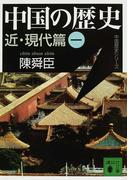 中国の歴史 近・現代篇 1 (講談社文庫 中国歴史シリーズ)(講談社文庫)
