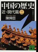 中国の歴史 近・現代篇 2 (講談社文庫 中国歴史シリーズ)(講談社文庫)
