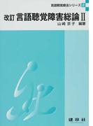 言語聴覚障害総論 改訂 2 (言語聴覚療法シリーズ)