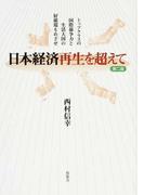 日本経済再生を超えて トップクラスの国際競争力と生活大国の好循環をめざせ 第2版