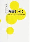 労働CSR 労使コミュニケーションの現状と課題