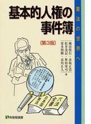 基本的人権の事件簿 憲法の世界へ 第3版 (有斐閣選書)(有斐閣選書)