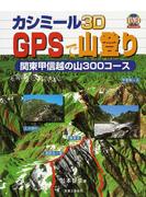 カシミール3D GPSで山登り 関東甲信越の山300コース