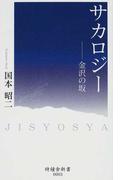 サカロジー 金沢の坂 (時鐘舎新書)