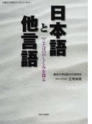 日本語と他言語 〈ことば〉のしくみを探る (比較文化研究ブックレット)