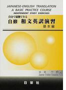 自分で添削できる自修和文英訳演習 基本編