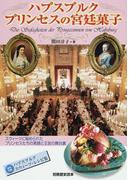 ハプスブルク プリンセスの宮廷菓子 スウィーツに秘められたプリンセスたちの素顔と王宮の舞台裏 (別冊歴史読本)