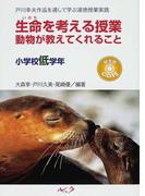 生命を考える授業 動物が教えてくれること 戸川幸夫作品を通して学ぶ道徳授業実践 小学校低学年